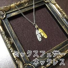 """Thumbnail of """"✴︎ハンドメイド✴︎ミックス フェザー ネックレス"""""""