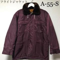 """Thumbnail of """"【希少】フライングジャケット A-55-S ミリタリー"""""""