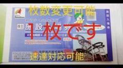 "Thumbnail of ""【オマケ4枚付】常磐興産 株主優待券 スパリゾートハワイアンズ 入場券10枚など"""