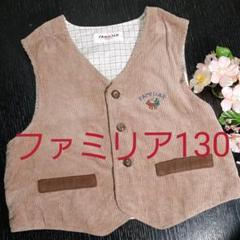 """Thumbnail of """"ファミリア familiar トップス 130"""""""