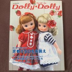"""Thumbnail of """"Dolly*Dolly Vol.13"""""""