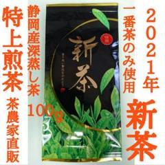 "Thumbnail of ""新茶できました! 特上煎茶(静岡産深蒸し茶) 上質な一番茶の新芽部分のみを採取"""