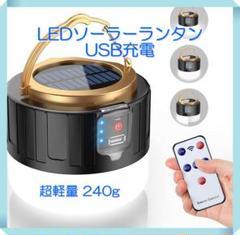 "Thumbnail of ""☆2021年新製品☆LED ソーラーランタン USB充電"""