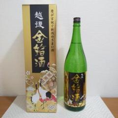 "Thumbnail of ""越後 金箔酒 一升 1.8L 未開封"""