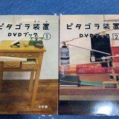 "Thumbnail of ""ピタゴラ装置 DVDブック"""