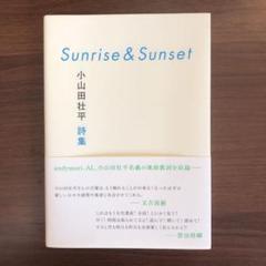 """Thumbnail of """"Sunrise&Sunset 小山田壮平詩集"""""""