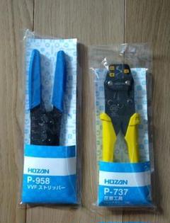 """Thumbnail of """"HOZAN P-958+P-737セット"""""""
