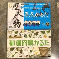 "Thumbnail of ""かるた 日本歴史人物 要点かるた 都道府県かるた 2個セット"""
