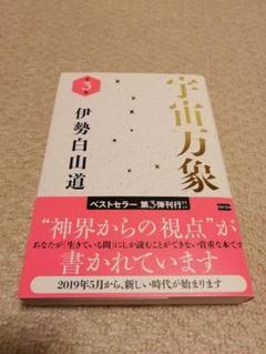 "Thumbnail of ""宇宙万象 第3巻"""