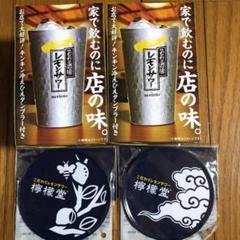 "Thumbnail of ""レモンサワーアルミタンブラー2個 &檸檬堂コースター"""
