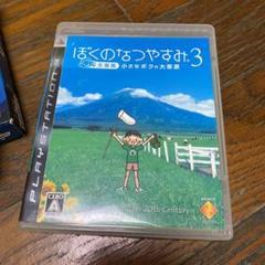 "Thumbnail of ""ぼくのなつやすみ 3"""