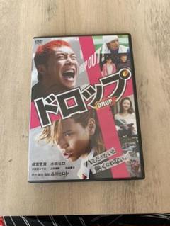 "Thumbnail of ""ドロップ DVD"""