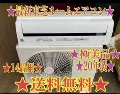 "Thumbnail of ""送料無料★最新東芝ルームエアコン★4キロ★20年製★ 14畳用★"""