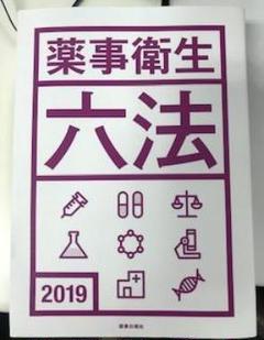 """Thumbnail of """"薬事衛生六法"""""""