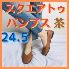 """Thumbnail of """"スクエアトゥ フラットシューズ パンプス ぺたんこ 茶 24.5 大きいサイズ"""""""
