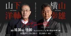 """Thumbnail of """"お値下げ★ピアノ'sカンバセーション*10月30日チケット*オーチャードホール"""""""