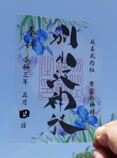 """Thumbnail of """"別小江神社 限定御朱印"""""""