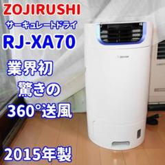 """Thumbnail of """"✨360°送風✨象印 衣類乾燥除湿機 サーキュレートドライ RJ-XA70"""""""