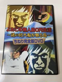 "Thumbnail of ""よゐこの無人島生活0円生活 ちねり完全版DVD"""