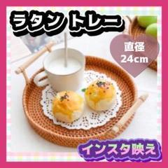 "Thumbnail of ""セール‼️トレイ ラタントレイ  お家カフェ お盆 おぼん  24cm バスケット"""