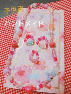 "Thumbnail of ""♡ハンドメイド♡子供用 kids ♡ゆめかわいい♡ネックレス 指輪 4点"""