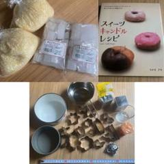 "Thumbnail of ""キャンドルづくり 材料"""