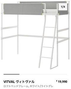 """Thumbnail of """"IKEAロフトベッド"""""""