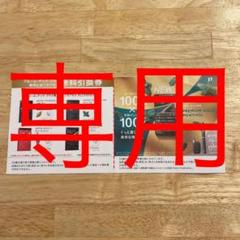 "Thumbnail of ""プルームテックプラス 無料引換券 ファミマ ネコポス発送"""