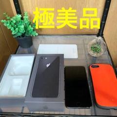 """Thumbnail of """"iPhone8 256GB SIMフリー スペースグレー ⭐極美品⭐"""""""