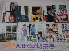"Thumbnail of ""A.B.C-Z 切り抜き まとめ 18冊分 約44枚"""