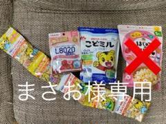 """Thumbnail of """"ベビーフード(シリアルやボーロなど)"""""""