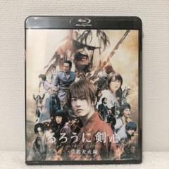 "Thumbnail of ""るろうに剣心 京都大火編 Blu-ray 新品 佐藤健"""