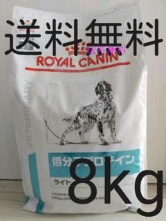 "Thumbnail of ""新製品 特価saleロイヤルカナン 犬用 低分子プロテイン ドライタイプ8k4"""