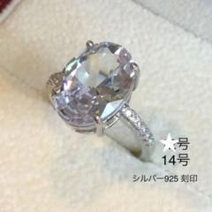 "Thumbnail of ""指輪 cz ダイヤモンド 大粒 8.25ct リング 14号 レディース"""