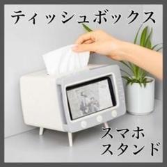 "Thumbnail of ""ティッシュケース ボックス テレビ型 寝室 部屋 スマホスタンド"""