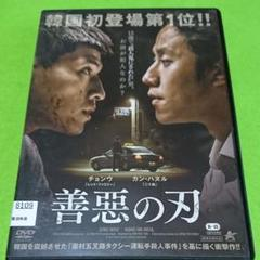 """Thumbnail of """"善悪の刃     DVD   韓国映画"""""""