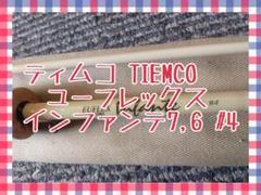 "Thumbnail of ""✴ティムコ ユーフレックス インファンテ7,6ft #4 2J✴"""