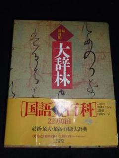 "Thumbnail of ""大辞林"""