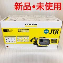 "Thumbnail of ""【新品•未使用】ケルヒャー 高圧洗浄機 サイレント JTK ジャパネットセット"""