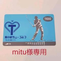 "Thumbnail of ""新小岩サニーゴルフ 打ちっぱなし利用券"""