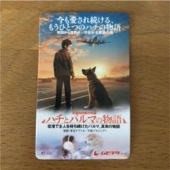 "Thumbnail of ""ハチとパルマの物語 ムビチケ"""