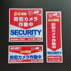 """Thumbnail of """"セキュリティステッカー CCTV 防犯シール(赤)"""""""
