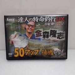 "Thumbnail of ""DVD 達人の特命釣行 です。"""