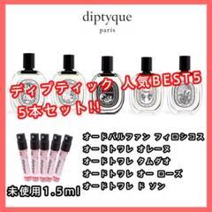 """Thumbnail of """"【ディプティック 超人気!】売れ筋 人気 BEST 5本セット1.5ml"""""""