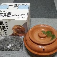 "Thumbnail of ""石焼き壺"""