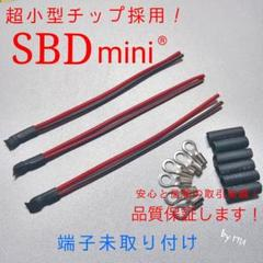 "Thumbnail of ""電動ガン用 SBD mini 3つ"""
