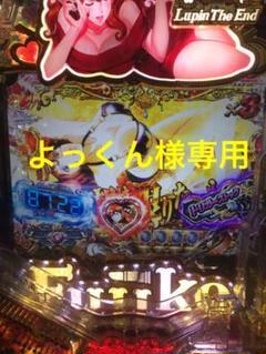 "Thumbnail of ""cr不二子よっくん様専用"""