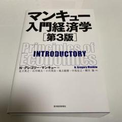 "Thumbnail of ""マンキュー入門経済学"""