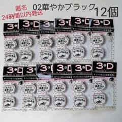 """Thumbnail of """"LOUJENE 3Dつけまつげ 02華やかブラック"""""""