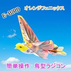 """Thumbnail of """"【大人気】鳥型ラジコン E-Bird 簡単操作 2.4G オレンジ"""""""